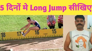 Complete Long Jump in 5 days || 5 दिनों मे Long Jump ||  bihar police Long jump technique।।