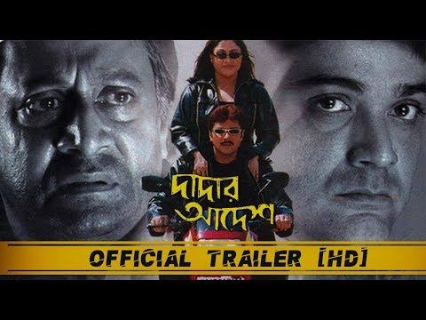 Dadar Adesh | Official Trailer | Prasenjit | Ranjit Mullick | Eskay Movies