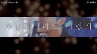 Video [3D Audio] I Smile (반드시 웃는다) - DAY6 with lyrics and subs download MP3, 3GP, MP4, WEBM, AVI, FLV Maret 2018