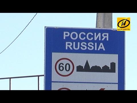 видео: Погранзоны на границе России и Беларуси начали действовать