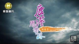 【MV大首播】陳隨意-鹿港思帶路(官方完整版MV)HD【三立八點檔『甘味人生』片頭曲】 thumbnail
