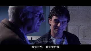 金鸡百花短片得奖《赫克特的时光机器》预告片 杨易导演