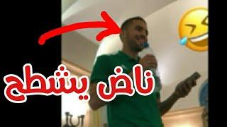 إضحك مع لاعبي المنتخب المغربي