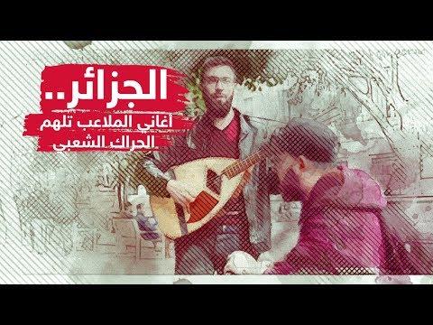الجزائر.. أغاني الملاعب تلهم الحراك الشعبي ضد النظام السياسي  - 17:54-2019 / 3 / 19