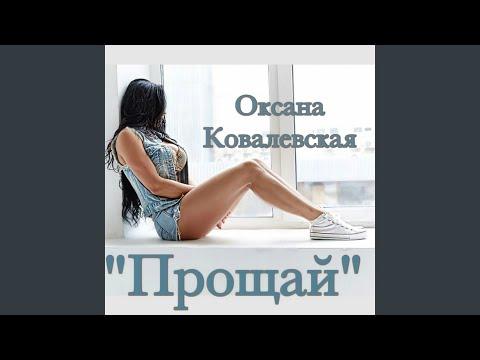 ДЕЛЬТА ПРОСТИ ПРОЩАЙ MP3 СКАЧАТЬ БЕСПЛАТНО