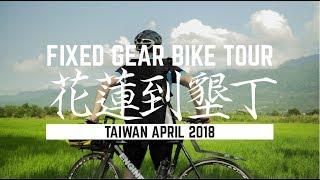 Fixed Gear: Hualien to Kenting Bike Tour 單速車:花蓮到墾丁