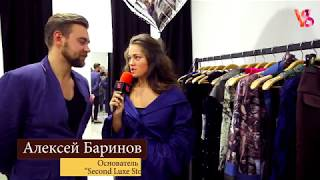 "Открытие шоу-рума ""Second Luxe Store"" (02.06.2017)"