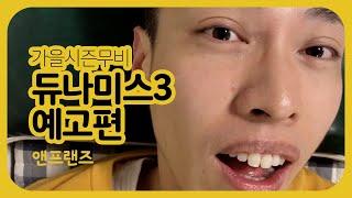 2018 앤프랜즈 가을시즌 무비, 듀나미스3_예고편