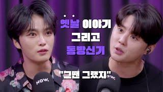 [김재중/김준수] 옛날 이야기 그리고 동방신기 / Jaejoong & Junsu's old story…