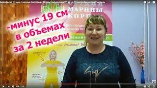 Бодифлекс Отзыв - Наталья Котегова г.Пермь похудела на 2,1 кг на 19 см в объемах за 2 недели