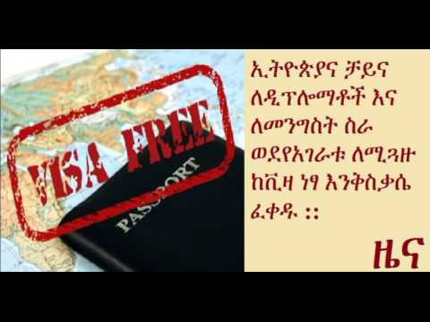 China, Ethiopia adopt visa-free agreement thumbnail