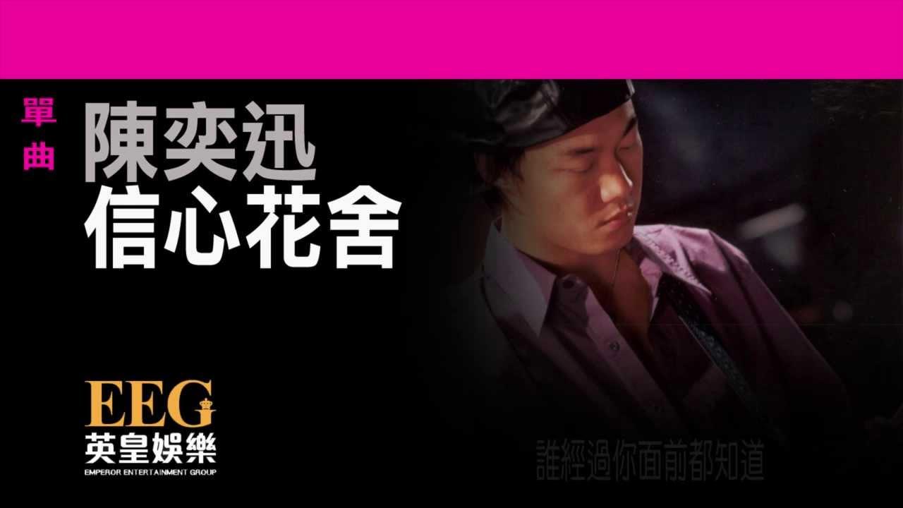 陳奕迅Eason Chan《信心花舍》OFFICIAL官方完整版[LYRICS][HD][歌詞版][MV] - YouTube