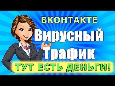 Заработок ВКонтакте, новый сайт для заработка вконтакте начинающим  PostingFlow