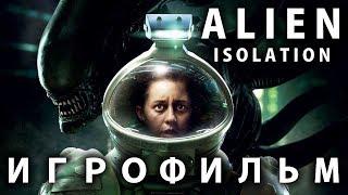Alien: Isolation ИгроФильм (Game Movie)