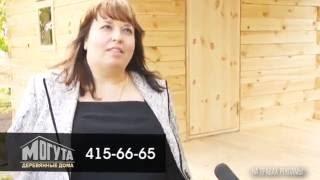 Строительство бани из бруса в Нижнем Новгороде. Отзыв о компании МОГУТА(, 2016-05-28T17:32:45.000Z)