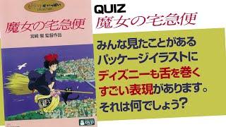 """ポイント解説「魔女の宅急便」はここを見ろ!  / Magic theory of Disney and Ghibli over """"Kiki's Delivery Service"""""""