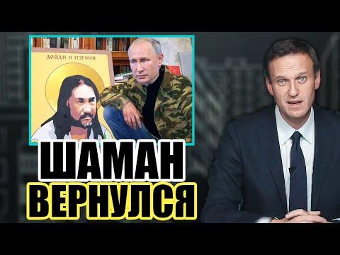 Народ - моя защита: обращение Шамана. Навальный