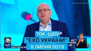 """Ток-шоу """"Ехо України"""" від 9 липня 2019 року"""