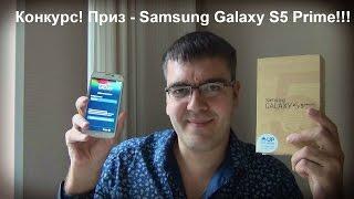 ЗАВЕРШЕН! Конкурс! Приз Samsung Galaxy S5 Prime!!! От магазина Up-house.ru и канала Арстайл!(Конкурс завершен! Победитель определен. Видео как определялся - http://vk.com/arstayl_vk?w=wall-71233448_2765 Победитель - Стани..., 2014-09-07T11:19:45.000Z)