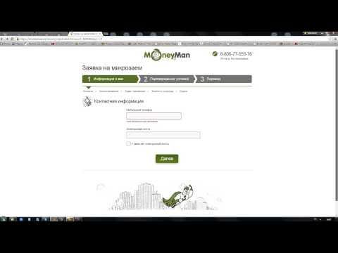 Взять заемиз YouTube · Длительность: 1 мин28 с  · Просмотров: 684 · отправлено: 29.11.2014 · кем отправлено: Онлайн Микрозаймы