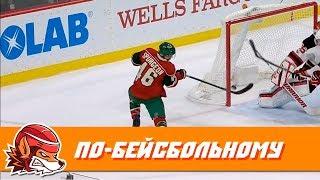 По-бейсбольному: топ-10 шайб НХЛ слёту