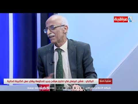 تغطية خاصة مع عزيز الحاج /الضيوف : د. عامر حسن فياض /د. هاتف الركابي / يوم 02.12.2019