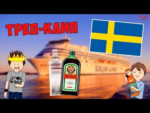 Смотреть клип #Треп клип - Швеция. онлайн бесплатно в качестве