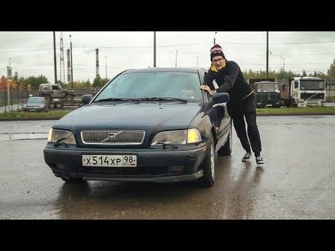 Volvo S40 за 50 тысяч - худший сценарий. Дешёвки.