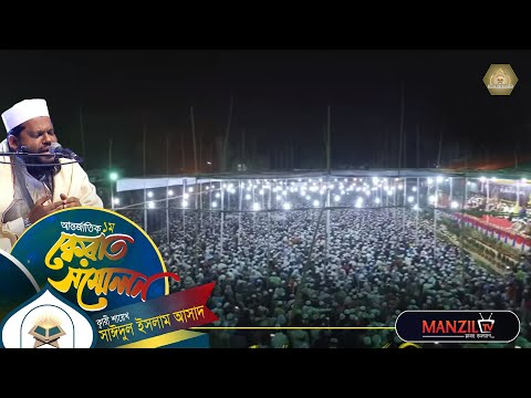 quran conference//quari saidul islam asad.dhaka