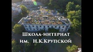 Заброшенная школа-интернат им. Н.К.Крупской.