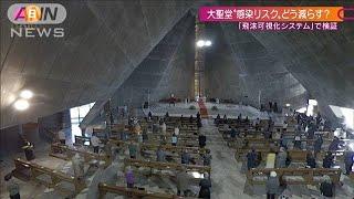 大聖堂で実験「飛沫可視化」が導くコロナ感染対策(2020年12月27日) - YouTube