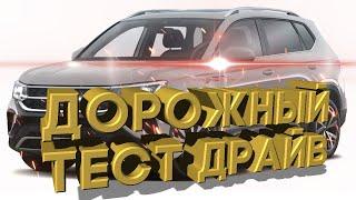 Дорожный тест драйв 2022 Volkswagen TAOS | Test drive 2022 Volkswagen TAOS
