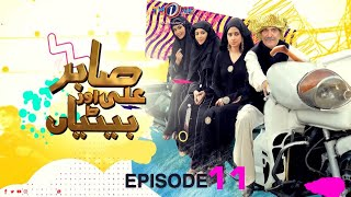 Sabir Ali Aur Betiyan  Episode 11  Teleplay  TV One