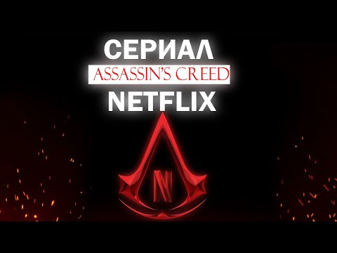 Assassin s creed сериал