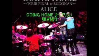 2009年ライブアルバム「GOING HOME」より 作詞、作曲:ALICE.