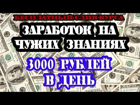 Как заработать на чужих знаниях. Слив курса. 3000 рублей в день