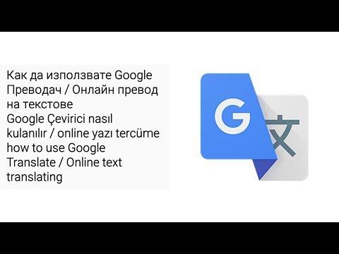 Как-да-използвате-google-Преводач-(-Онлайн-превод-на-текстове-/-думи-синтеза-интернет-trqnslate-)