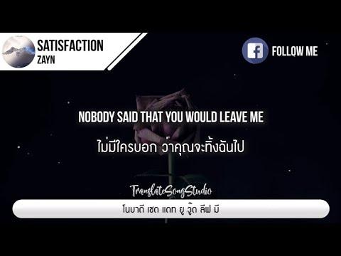 แปลเพลง Satisfaction - ZAYN