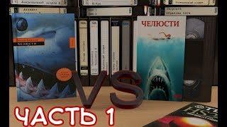 """""""Челюсти"""". Сравнение книги и фильма. Часть 1."""