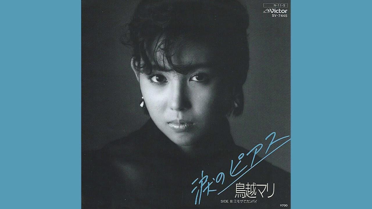 鳥越マリ「涙のピアス」1985