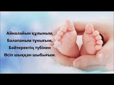 Жазира Байырбекова Әлди әлди (караоке) текст