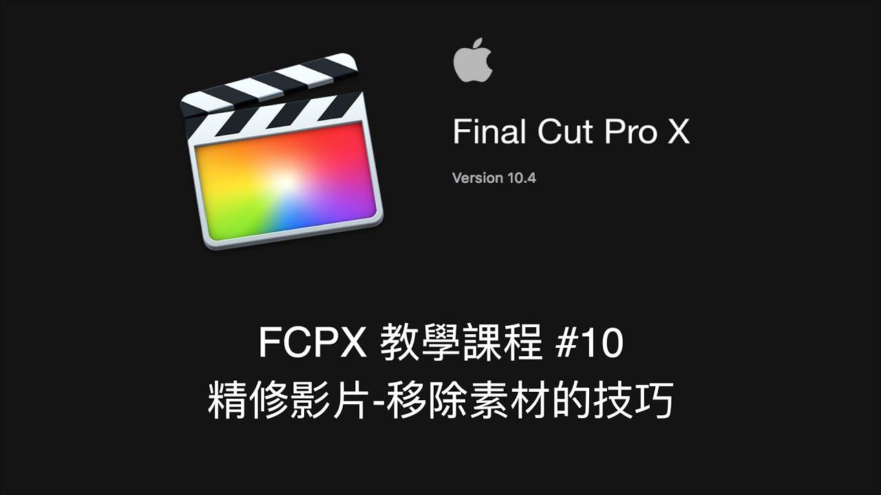 [Final Cut Pro X教學]#10-精修影片 移除素材的技巧 - YouTube