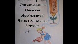 На огороде. Стихотворение Николая Ярославцева (читает Александр Гордеев)