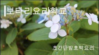 유기농 밤호박 요리 - 밤호박스프