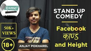 FACEBOOK KANDA AND HEIGHT [Strictly  18+] | Stand up Comedy | Anjay Pokharel| E=MC²
