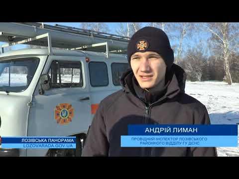 telekanal Vektor: Лозівська Панорама 12 02 2020