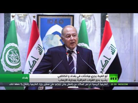 مباحثات أحمد أبو الغيط في بغداد  - نشر قبل 8 ساعة