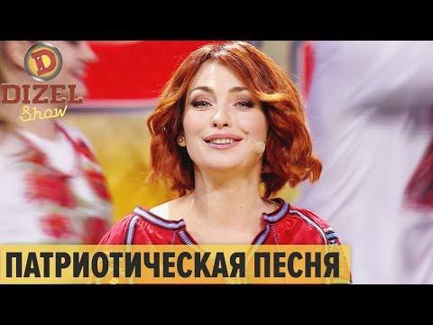 Патриотическая песня про Украину – Дизель Шоу 2020 | ЮМОР ICTV