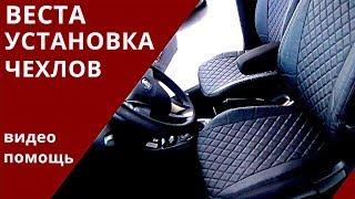 lada Vesta.  Установка чехлов сидений