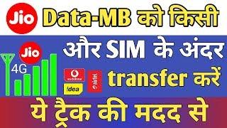 JIO DATA-MB को किसी और SIM के अंदर Transfer करें यह Trick की मदद से।